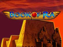 В онлайн казино автоматы Book Of Ra